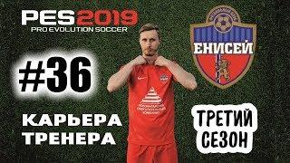 Прохождение PES 2019 [карьера] #36