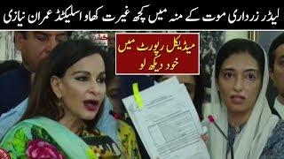 PPP Leader & Asif Ali Zardari Daughter Bashing Media Talk Today   30 August 2019   Neo News