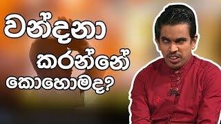 වන්දනා කරන්නේ කොහොමද?   Piyum Vila   23 - 04 - 2019   Siyatha TV Thumbnail