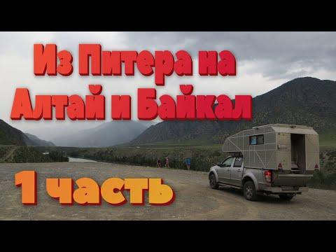 Путешествие из Питера на Алтай и Байкал. 1 часть.