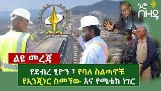 የደብረ ፂዮን ያልተጠበቀ ድርጊት ፣ የባለ ስልጣኖቹ ፣የኢንጂነር ስመኘው እና የሜቴክ ነገር | Ethiopian Daily News
