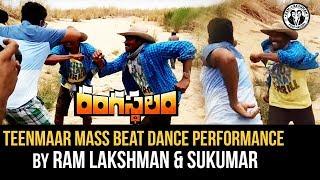 Teenmaar Mass Beat Dance Performance By Ram Lak...