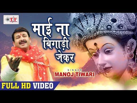 Manoj Tiwari Mata Bhajans | माई ना बिगाड़ी जेकर केहू का बिगाड़ी | Hit Navratri Songs 2018
