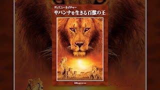 ディズニーネイチャー/サバンナを生きる百獣の王 (字幕版) thumbnail