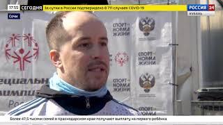 Россия 24 Специальный олимпийский забег 2021