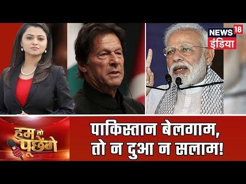 पाकिस्तान बेलगाम, तो न दुआ न सलाम! | Hum Toh Poochenge Neha Pant के साथ