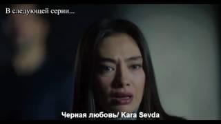 Черная любовь/ Kara Sevda - 45 серия, 1 анонс (русская озвучка)