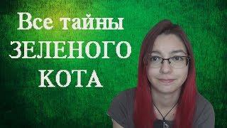 Все тайны Зеленого кота