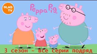 Свинка Пеппа 3 сезон, серии 1-50 все серии подряд
