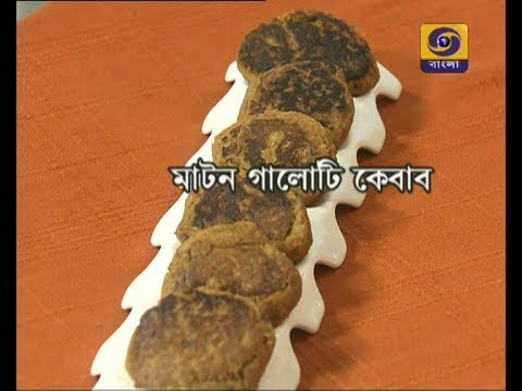 AAJKER RANNA- Item : Mutton Galouti kabab -14.03.2018