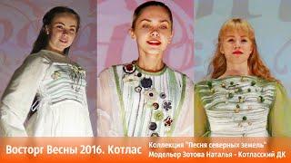 Восторг Весны 2016. Котлас.