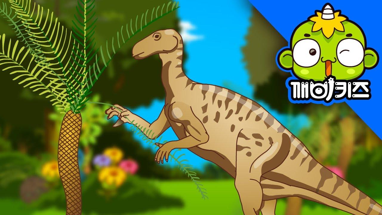 공룡은 앞발을 어떻게 사용했을까? | 공룡호기심 | 공룡동화 | 공룡이야기 | 깨비키즈 KEBIKIDS