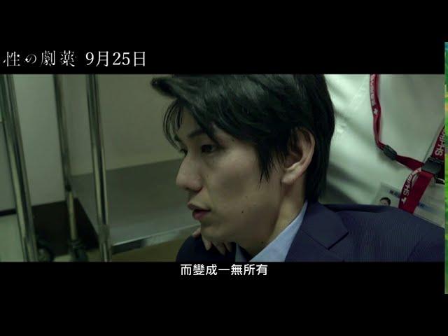 BL漫改電影《性之劇藥》 9月25日 在台上映
