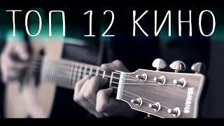 Download 12 ХИТОВ группы КИНО на гитаре (fingerstyle) Mp3 and Videos