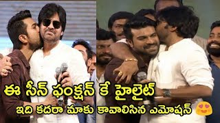 Pawan Kalyan & Ram Charan Kissing at Rangasthalam Success Meet | #RamCharan | #Pawankalyan