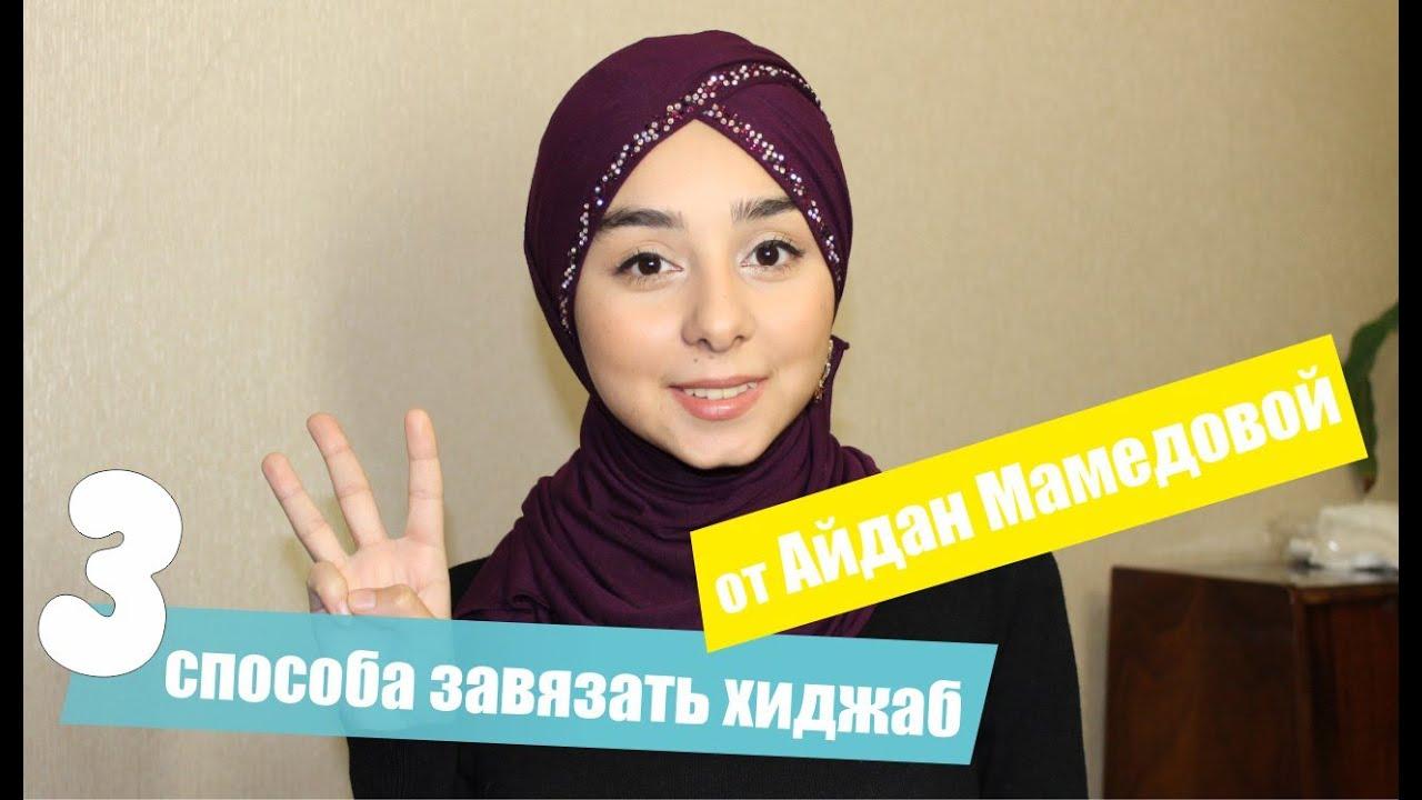Хиджаб секс Арабское мусульманки Кавказское xHamster