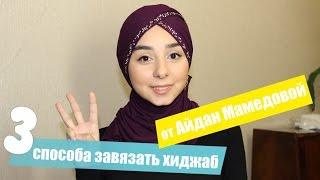 3 способа завязать ХИДЖАБ (русский народный, арабский, индийский)