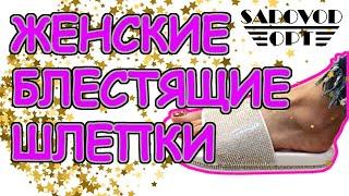 Обзор: женские блестящие шлепки с рынка Садовод | Маша Копытина [sadovodopt]