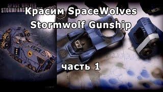 Warhammer 40k Как покрасить Stormwolf Gunship кистью и аэрографом(Первая часть покраски штормвульфа. Снова экспериментальное, подробности в предисловии к видео. Если вам..., 2014-09-13T23:34:18.000Z)