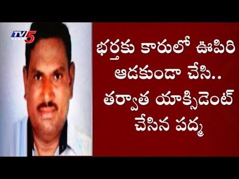భీమాకోసం భర్తను చంపిన భార్య..! | Wife Kills Husband For Insurance Money | TV5 News