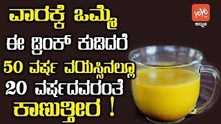 ವಾರಕ್ಕೆ ಒಮ್ಮೆ ಈ ಡ್ರಿಂಕ್ ಕುಡಿದರೆ 50 ವರ್ಷ ವಯಸ್ಸಿನಲ್ಲೂ 20 ವರ್ಷದವರಂತೆ ಕಾಣುತ್ತೀರ ! | YOYO TV Kannada Tips.mp3
