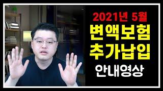 #143  2021년 5월 변액보험 추가납입 안내 방송