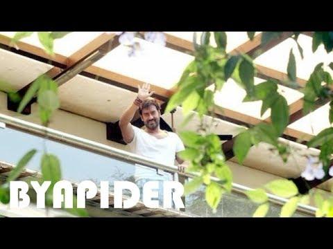 Kajol and Ajay Devgan House From Inside & Outside Photos!!! Mp3