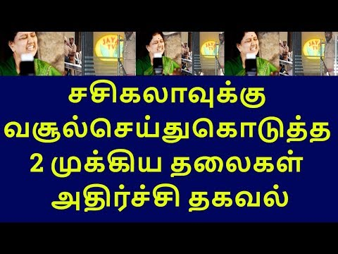 ramadoss statement about two impotent person for sasikala|tamilnadu political news|live news tamil