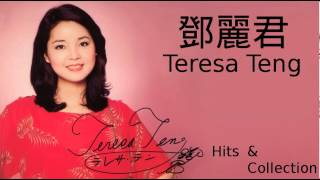 Download Mp3 Teresa Teng 鄧麗君 Yue Liang Dai Biao Wo De Xin