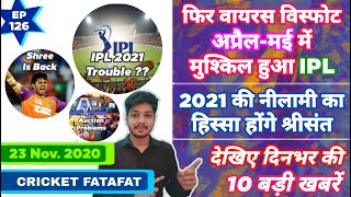 IPL 2021 - Problems Over IPL & 10 News | Cricket Fatafat |EP0126 | IPL 2020 | MY Cricket Production