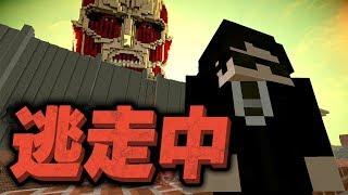 【Minecraft】アニメ 進撃の巨人の配布ワールドで逃走中やってみた!escape from hunters in Attack on Titan world