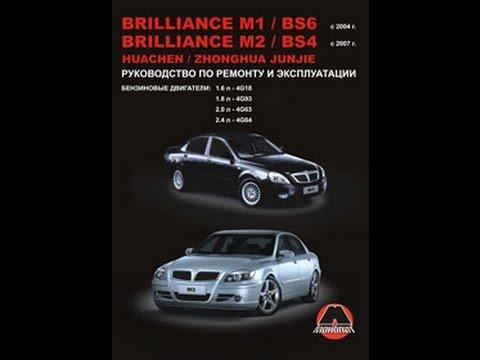 Brilliance M2 тест драйв подержанных авто