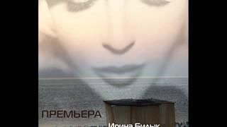 ПРЕМЬЕРА! Ирина Билык - Рассвет (АУДИО)