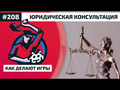#КакДелаютИгры 208. Юридические вопросы и Blockchain в играх