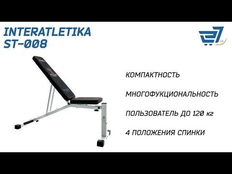 Скамья Для жима InterAtletika PROFI SТ 008 – 27.ua