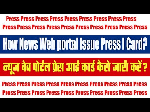Can News Web Portal Editor Issue Press I Card?