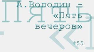 Пять вечеров, Александр Володин радиоспектакль слушать онлайн