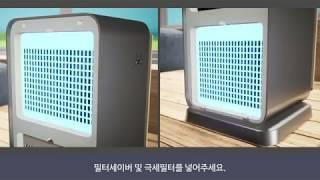 [삼성전자 공기청정기]무풍큐브 90 ㎡ 제품의 청소관리…