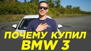 ПОЧЕМУ КУПИЛ BMW 3 (БМВ 320)