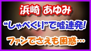 浜崎あゆみが「しゃべくり007」で嘘を連発! ファンさえも困惑する・・・ 浜崎あゆみ 動画 21