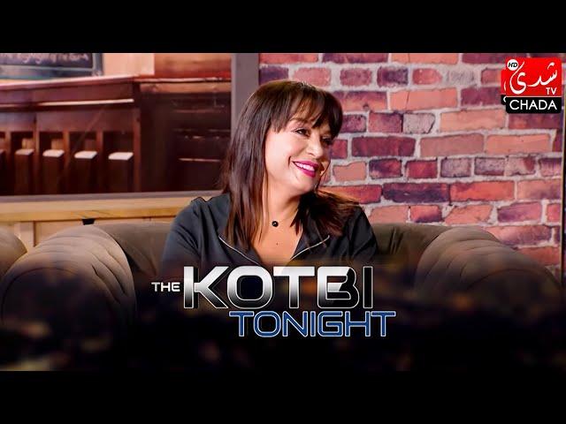 برنامج The Kotbi Tonight - الحلقة 34 | حسناء المغربية و CHICO | الحلقة كاملة