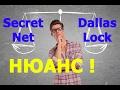 Нюанс!!! Dallas Lock 8 против Secret Net 7 * Вход после установки СЗИ