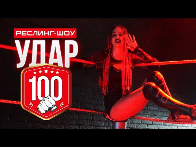 НФР УДАР 100! | Полуфинал