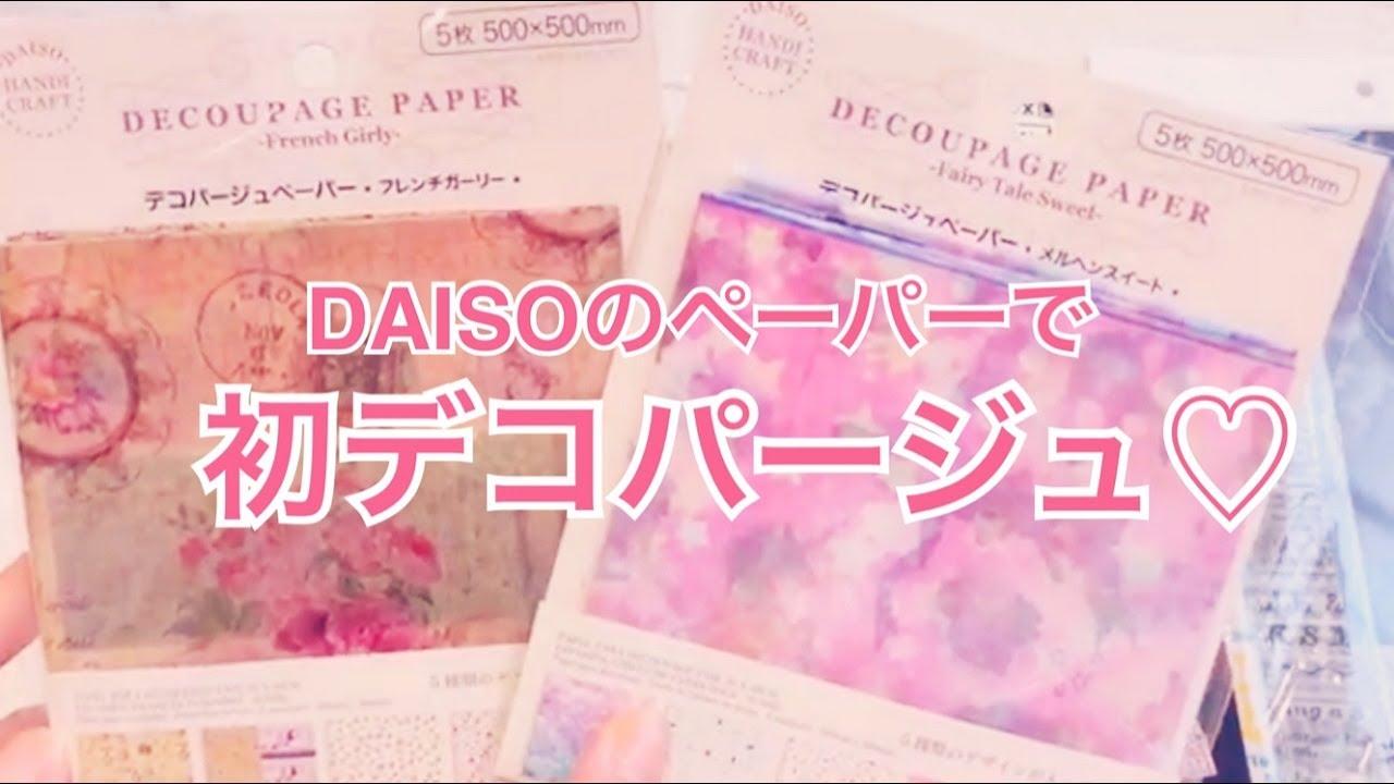 DAISOのデコパージュペーパーで初めてのデコパージュ♡ - YouTube