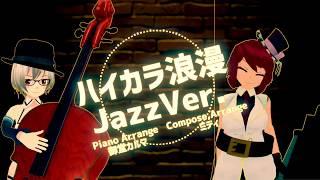 第12話 大人のハイカラ浪漫(Jazzアレンジ御堂カルマちゃんとコラボ)の巻