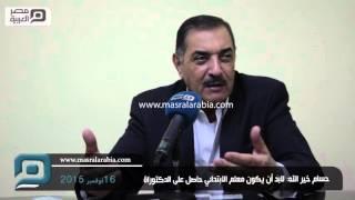 مصر العربية | حسام خير الله: لابد أن يكون معلم الابتدائي حاصل على الدكتوراة