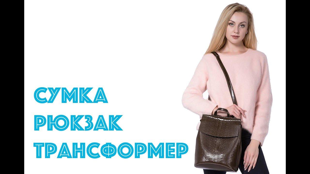 c8f6101995c6 Женская кожаная сумка рюкзак трансформер - видео обзор - YouTube