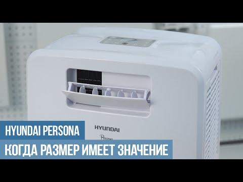 Мобильный кондиционер Hyundai Persona H-AP1-03C-UI001: обзор, отзывы