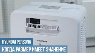 Мобильный кондиционер Hyundai Persona H-AP1-03C-UI001: обзор, отзывы(В этом видеоролике мы познакомимся с мобильным кондиционером Hyundai Persona (H-AP1-03C-UI001). Подробнее о товаре →..., 2015-04-09T14:20:19.000Z)