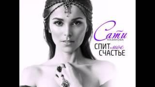 Сати Казанова - Спит моё счастье (ПРЕМЬЕРА на SM Music)